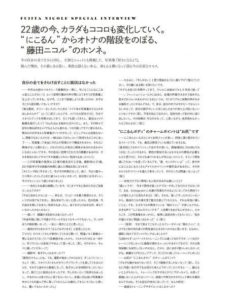 fujita-nicole2072