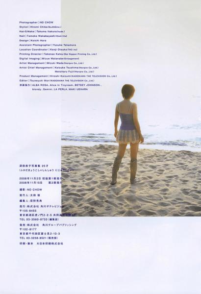 fukadakyoko3076