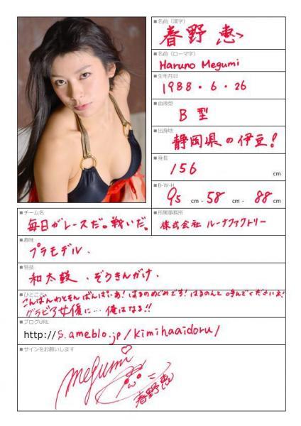harunomegumi10111