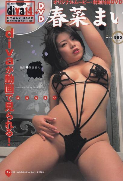 harunamai3001