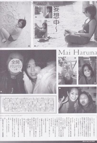harunamai3044
