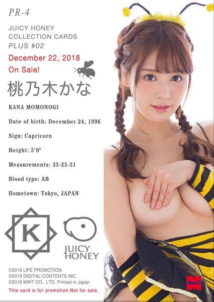 momonogikana1021