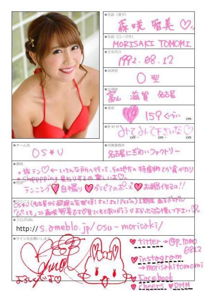 morisakitomomi13106