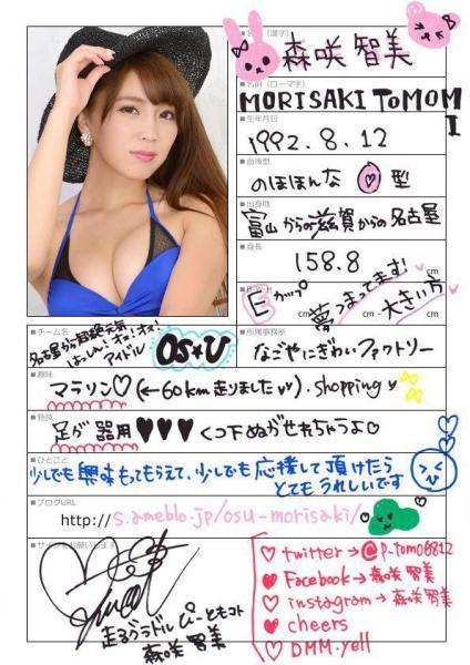 morisakitomomi9106