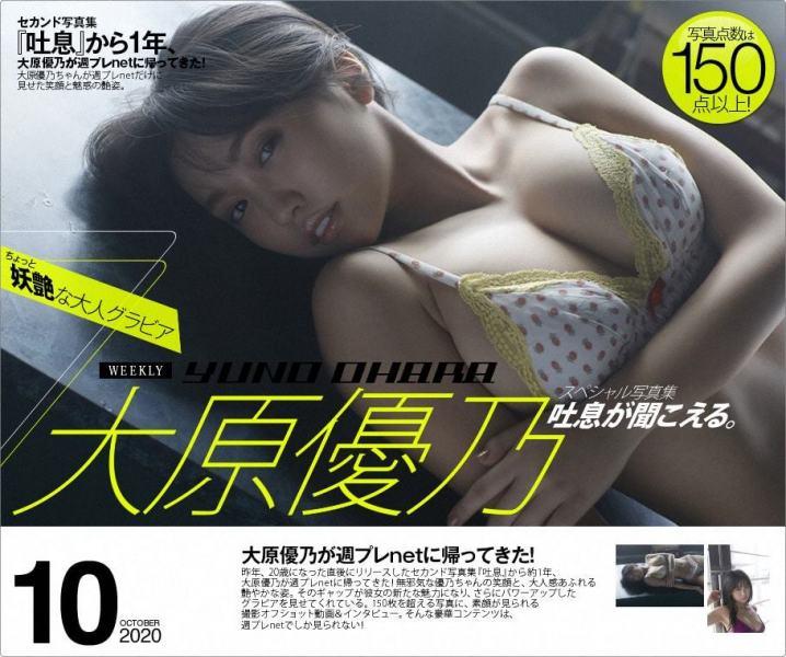 oharayuno1005