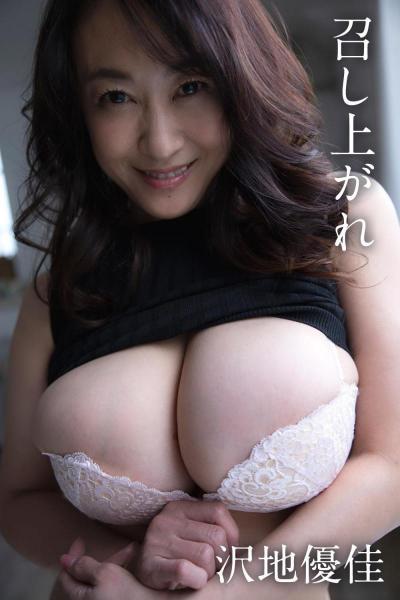 sawachiyuka3143